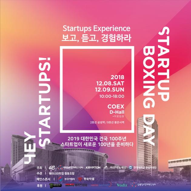 헤이스타트업협동조합, 8일 코엑스서 '스타트업박싱데이' 개최