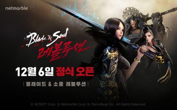 넷마블, 모바일 MMORPG '블레이드 & 소울 레볼루션' 정식 서비스