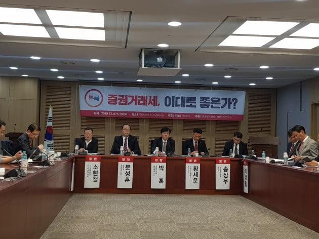6일 국회 의원회관에서 '증권거래세, 이대로 좋은가?' 토론회가 진행됐다. (사진 = 고은빛 기자)