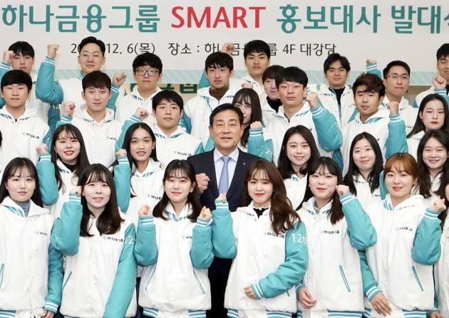하나금융그룹, 스마트 홍보대사 발대식 개최