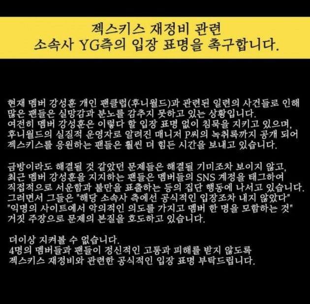 젝스키스 강성훈 논란/사진=DC 젝스키스 갤러리