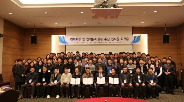 전남테크노파크, 경영혁신·클린직장 만들기 워크숍