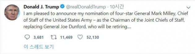 사진=도널드 트럼프 미국 대통령 트위터