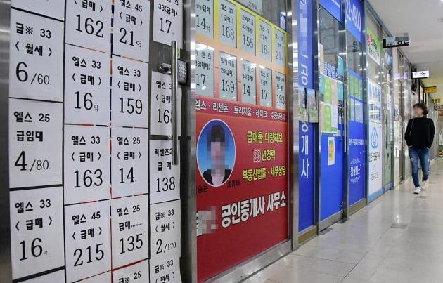 서울 잠실동의 한 중개업소. 한경DB