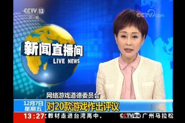 중국 온라인 게임 규제…국내 게임株 투심 악화 전망