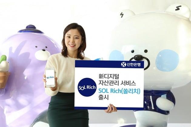 신한은행, 맞춤형 자산관리 서비스 '쏠리치' 출시