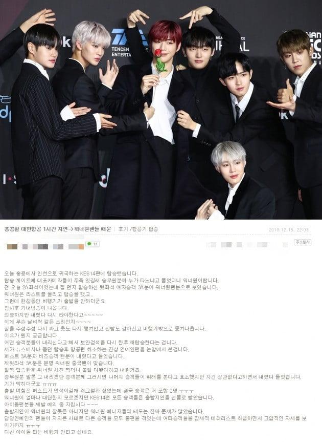 워너원 극성팬 항공기 지연 논란 /사진=연합뉴스, 온라인 커뮤니티