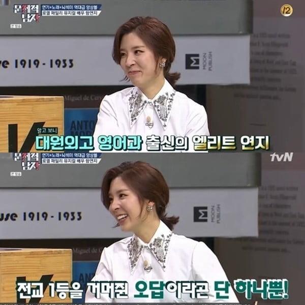 함연지/사진=tvN '문제적 남자' 함연지 영상 캡처