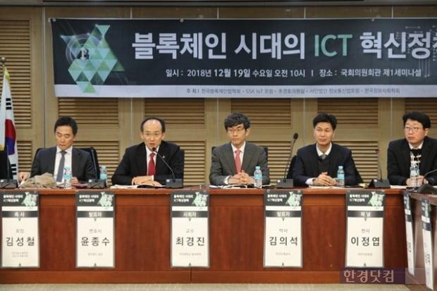 추경호 자유한국당 의원(왼쪽 두 번째)이 블록체인 시대의 ICT 혁신정책 세미나를 개회하고 있다.