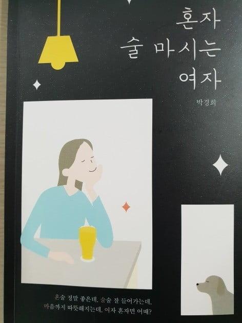 혼자 술 마시는 여자 … 박경희 지음 · 올림 출간
