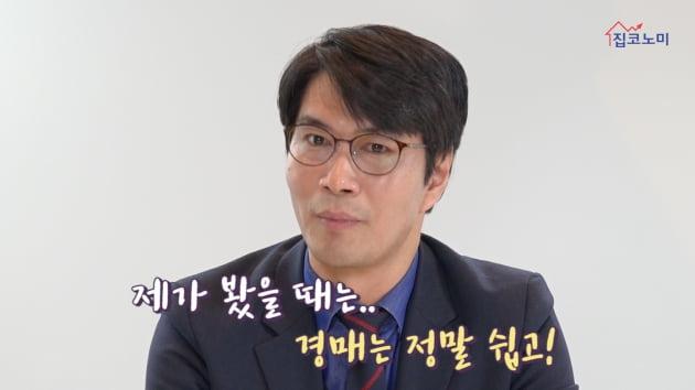 """[집코노미TV] """"서울 집값 다시 오른다…경매로 싸게 사라"""""""