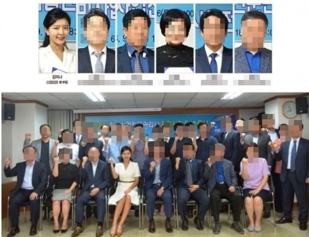 도도맘 김미나/사진=온라인 커뮤니티
