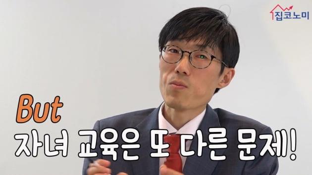 """[집코노미TV] """"학군투자로 '명문대·노후대비' 두 마리 토끼 잡으세요"""""""