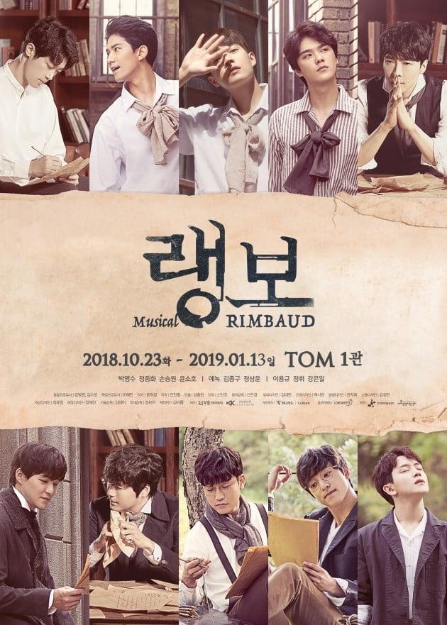 뮤지컬 '랭보' 포스터