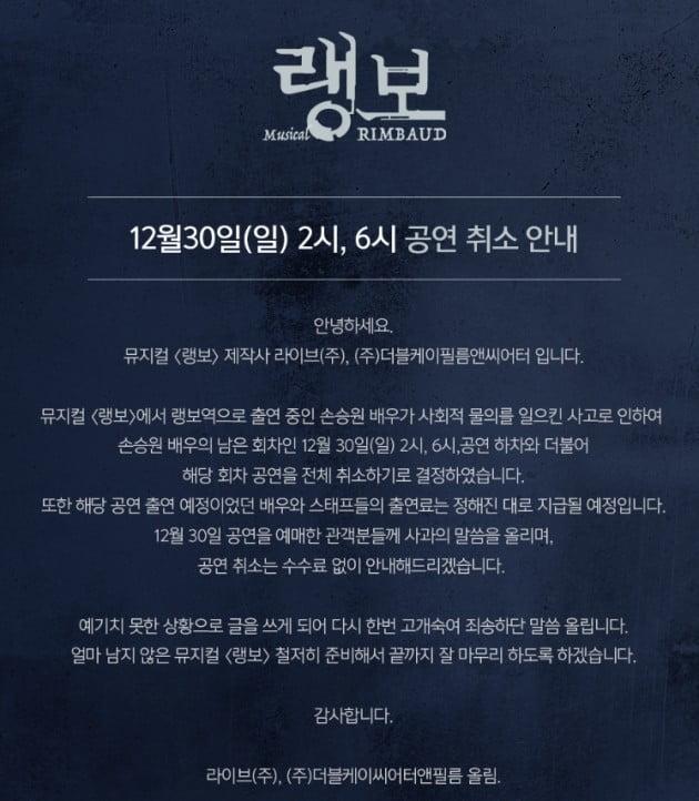 뮤지컬 '랭보' 측, '음주운전' 손승원 하차…해당 2회 공연 취소 및 환불 (공식 입장)