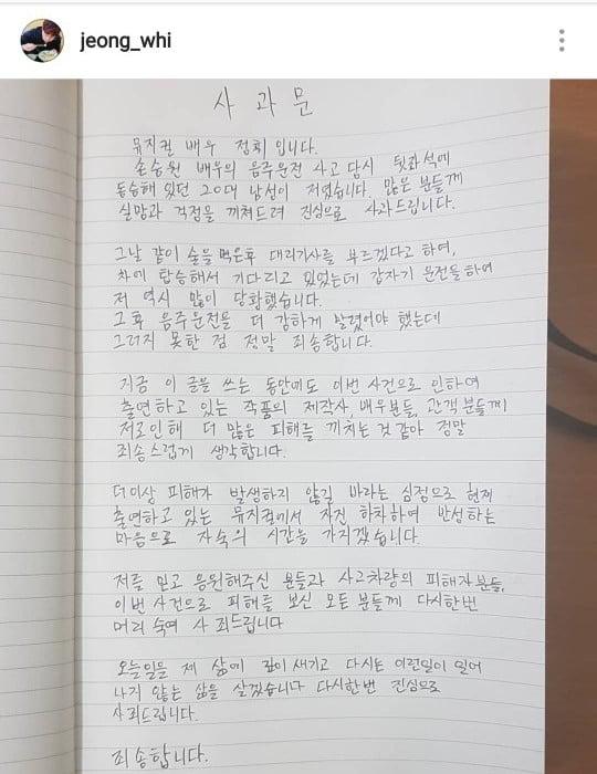 정휘 사과문/사진=정휘 인스타그램