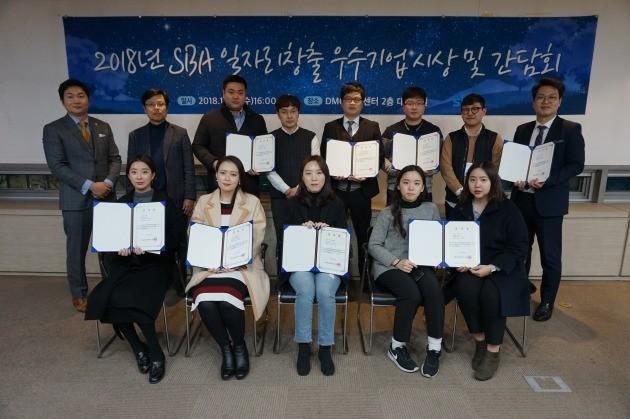 서울산업진흥원 일자리창출 우수기업 간담회 사진 제공