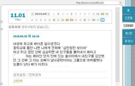 차주혁 논란/사진=온라인 커뮤니티