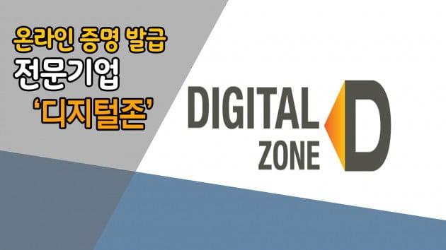 [하이서울] 전자 문서 증명 발급 전문 기업 '디지털존'의 4차 산업혁명 대비법