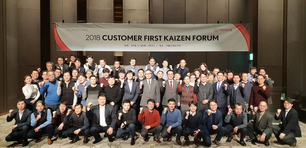 한국토요타, 서비스 품질 포럼 개최