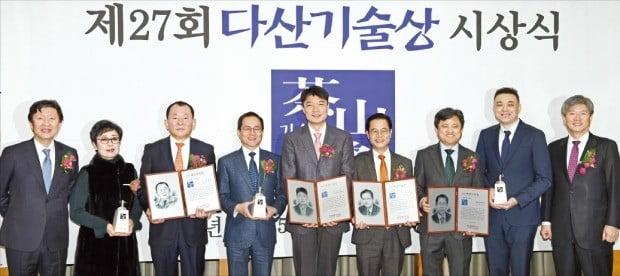 다산기술상 '영광의 얼굴들'