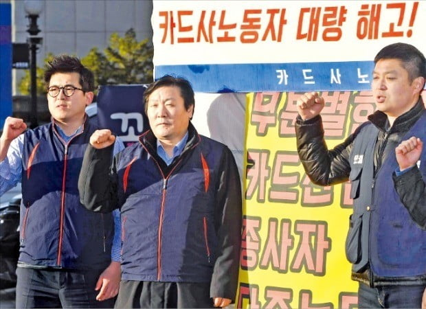 카드사노동조합협의회 소속 조합원들이 6일 서울 여의도 더불어민주당사 앞에서 대량 해고 방지와 생존권 보호를 외치며 시위를 벌이고 있다.  /신경훈  기자 khshin@hankyung.com