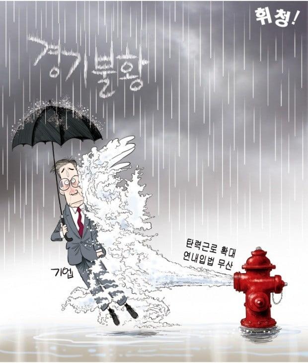 [금요 만평] 경기 불황에 휘청!