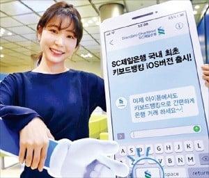 앱 깔지 않아도 송금·이체 '척척'…모바일뱅킹 '간편 경쟁'
