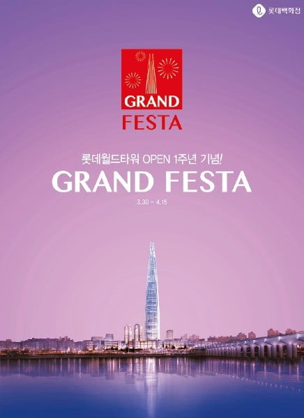 '그랜드 페스타' 한국대표 쇼핑 행사로
