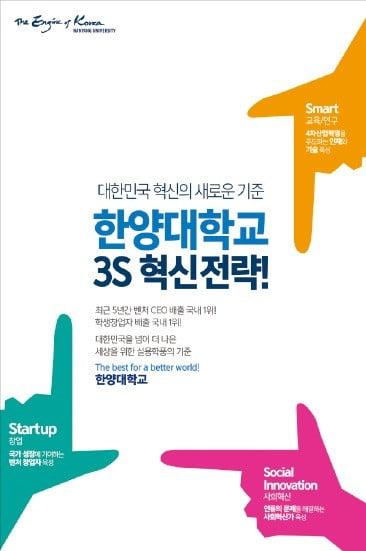스마트교육·스타트업·사회혁신…미래를 여는 '3S 혁신전략' 어필