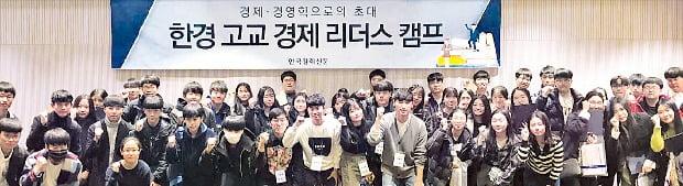 [고교 경제 캠프] 경제·경영학으로의 초대…한경 고교 캠프로 오세요~