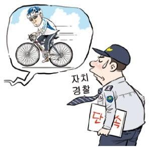 자치경찰은 자전거 단속원?…구청 공문에 뿔난 경찰