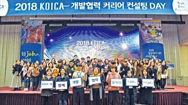 한국국제협력단(KOICA)은 지난 14일 서울 세종대에서 국제기구 진출을 꿈꾸는 이들의 진로 컨설팅을 위해 '개발협력 커리어 데이'를 열었다. 국제기구에 대한 관심이 높아지면서 외교부의 국제기구초급전문가과정(JPO)을 비롯한 각종 인턴십 프로그램이 인기를 얻고 있다.  /KOICA 제공