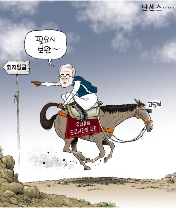 [금요 만평] 난센스…