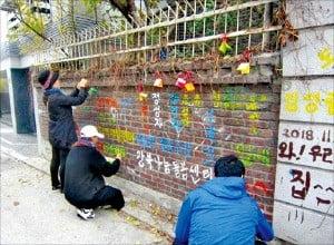 강북나눔돌봄센터가 진행한 벽화그리기 활동.