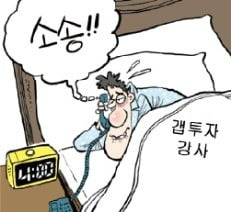 """""""손실보전 안 해주면 형사고소""""…협박 당하는 갭투자 스타강사"""