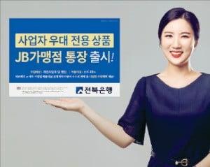 사업자 우대 전용…ATM인출·이체 수수료 등 면제