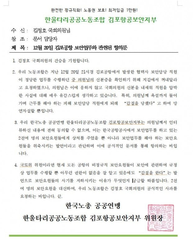한국공항공사 노조, 김정호 의원에게 항의문 보내…공식 사과 요구