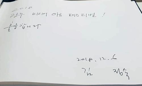 김정숙 여사, 아들 작품 전시된 광주 전시장 '깜짝' 방문