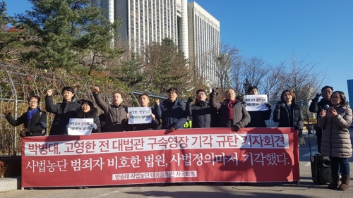"""시민단체 """"박병대·고영한 영장 기각, 사법정의도 함께 기각"""""""