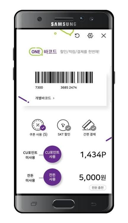 귀찮은 동전 스마트폰에 적립…CU 앱에 거스름돈 적립 기능 도입