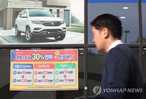 [2019 경제] 승용차 개소세인하 반년 연장…시내면세점 늘린다