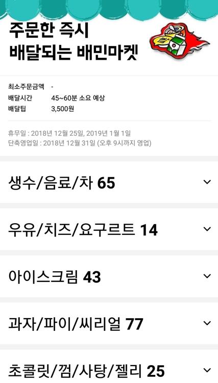 """""""뭐든지 배달됩니다""""…업종 경계 허무는 무한 배달경쟁"""