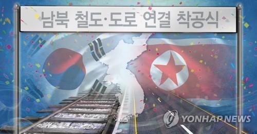 이산가족·경의선 기관사, 남북 철도착공식 참석…한국당 불참