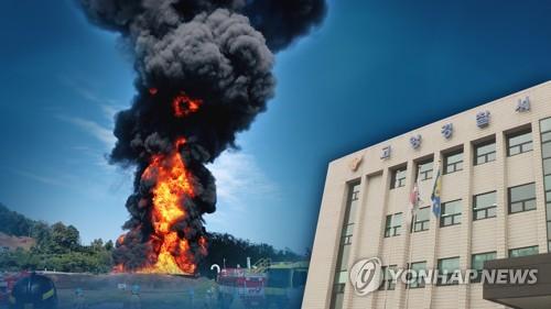 고양 저유소 화재 '풍등→잔디 화재→폭발' 경찰수사 결론