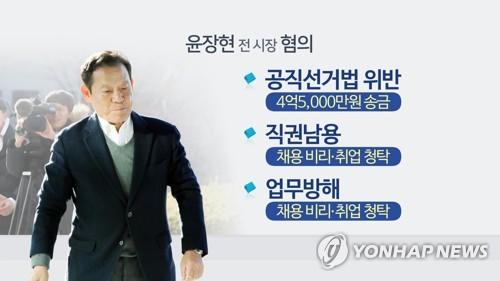 """윤장현, """"불공정 조사"""" 주장하며 검찰 조서 날인 거부"""
