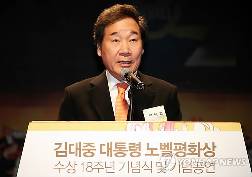 """DJ노벨상 18주년 기념식…""""DJ정신 계승해 한반도 평화 실현"""""""