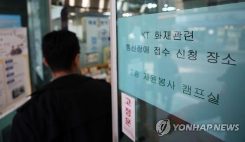 "KT화재 피해 상인들 ""공동소송으로 KT에 끝까지 책임 묻겠다"""