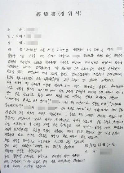 김정호 의원 항의받는 공항 직원의 경위서(사진=연합뉴스)