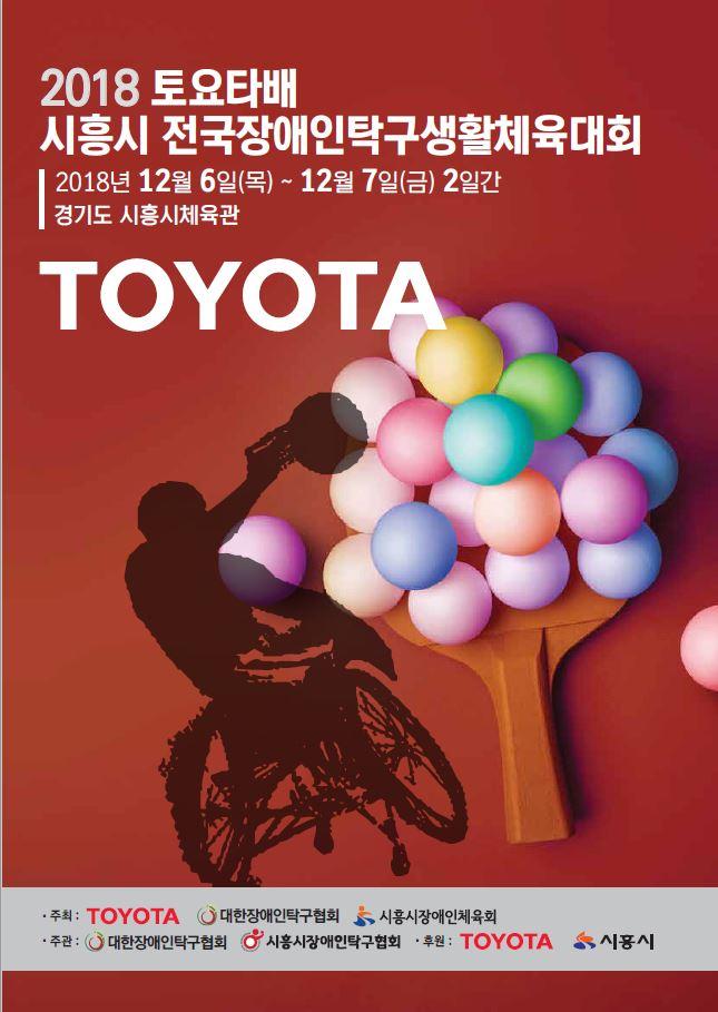 한국토요타, 전국 장애인탁구 생활체육대회 열어